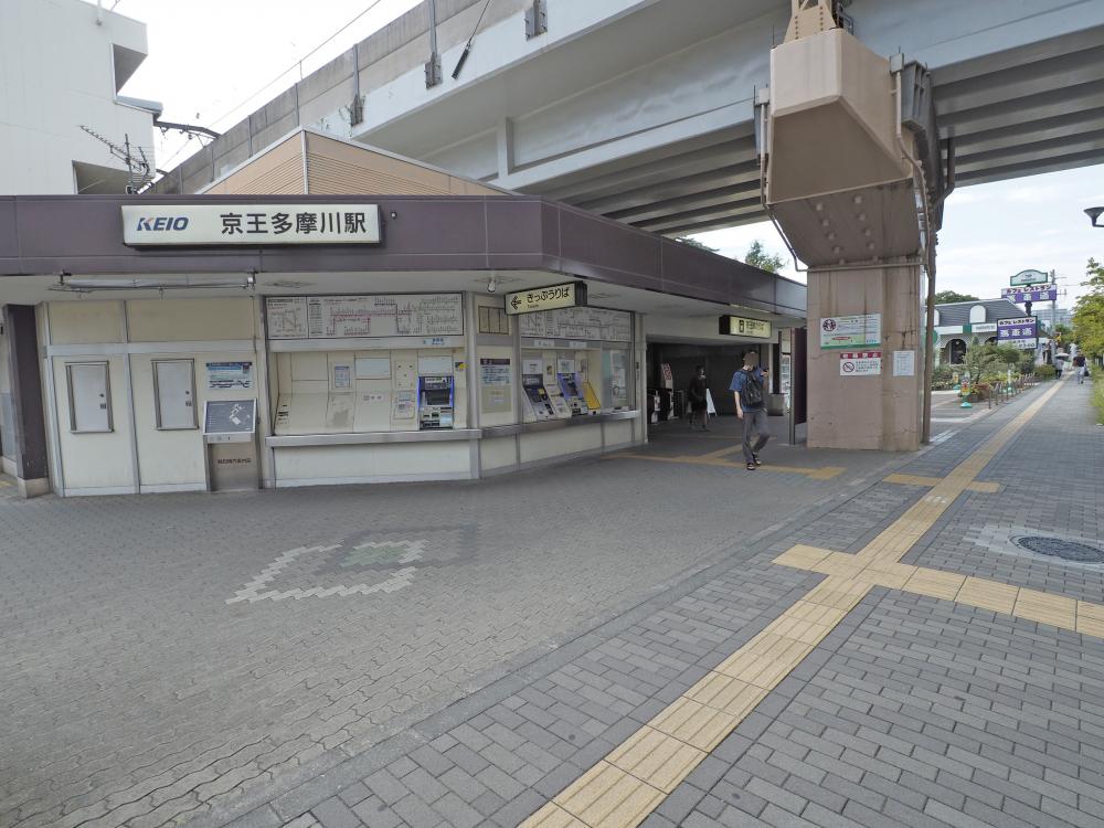 駅 多摩川
