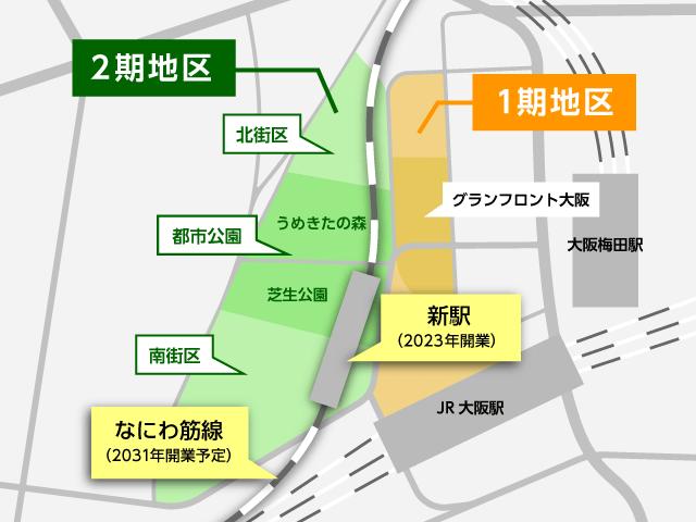 大阪最後の一等地「うめきた」エリア!スマートで先進的な街に変化し ...